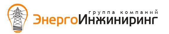 Группа компаний ООО «ЭнергоИнжиниринг»